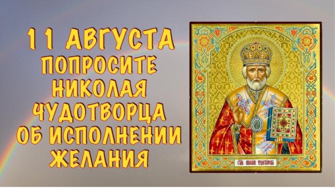 3843 11 августа - Рождество Николая Чудотворца. Как попросить святого в этот день об исполнении желания