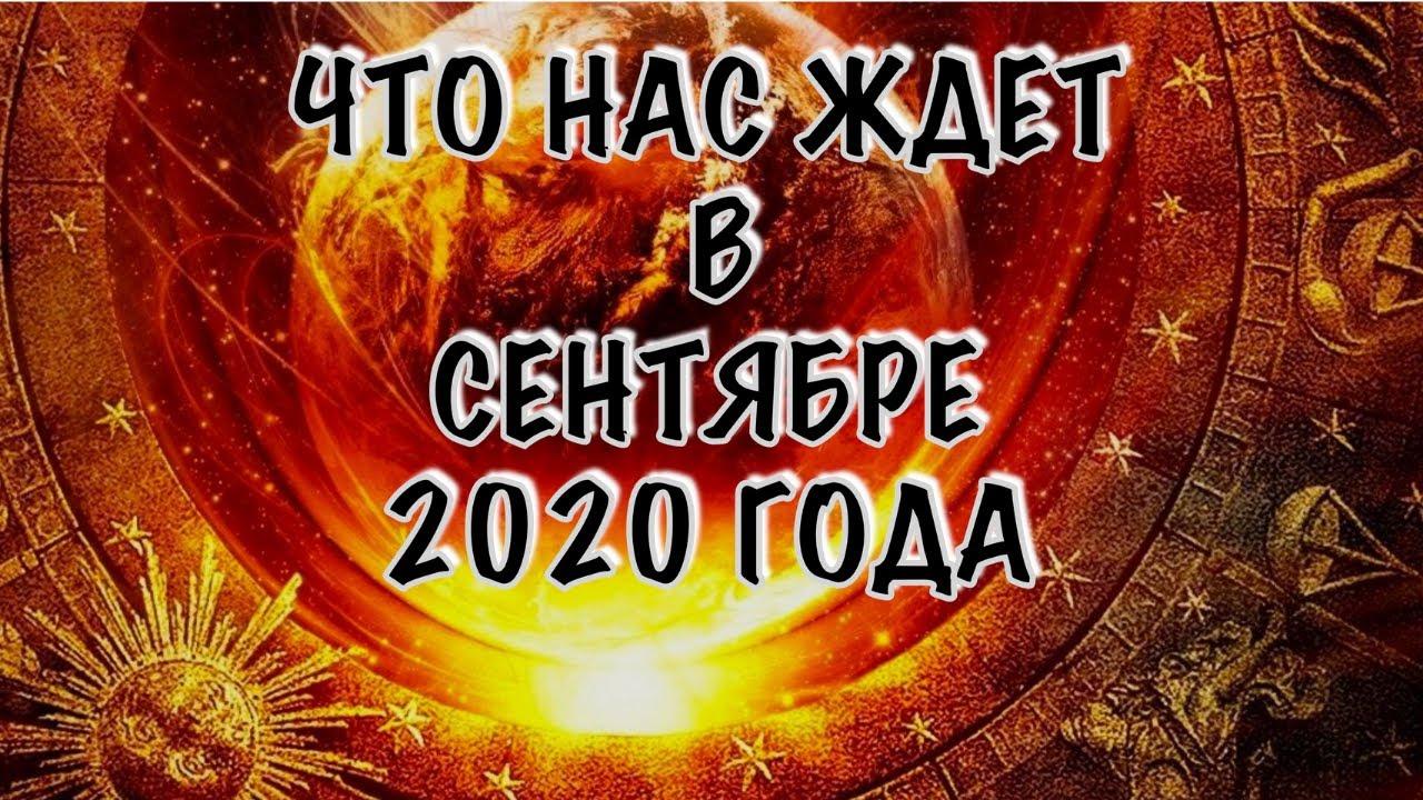 3847 Что нас ждет в сентябре 2020 года: важные даты