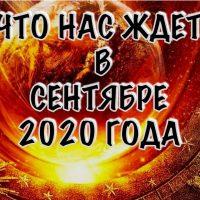 3873 Гороскоп на 4 сентября 2020 года. Луна сегодня 4.09.2020
