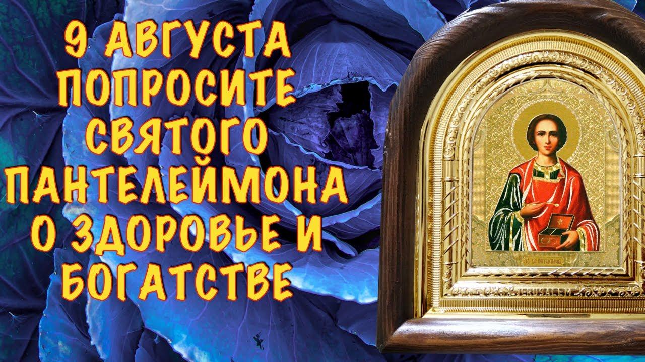 3836 ОБРЯДЫ НА ЗДОРОВЬЕ И БОГАТСТВО НА ПАНТЕЛЕЙМОНА, 9 АВГУСТА