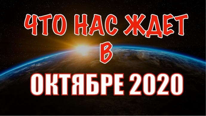 3909 ЧТО НАС ЖДЕТ В ОКТЯБРЕ 2020 ГОДА: ГЛАВНЫЕ АСТРОЛОГИЧЕСКИЕ СОБЫТИЯ