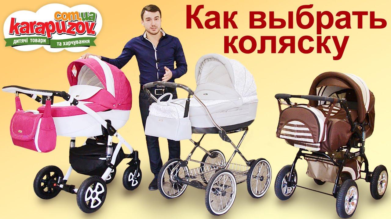 3903 Как выбирать коляску для младенца