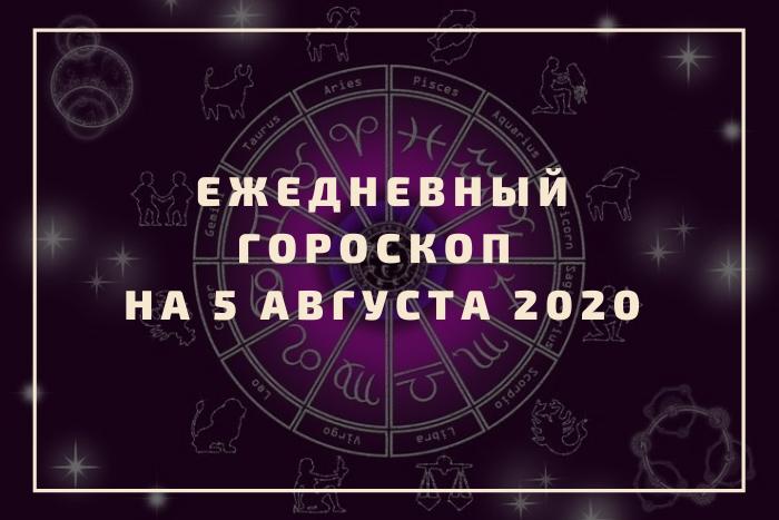 3923 Гороскоп на 5 октября 2020 года. Луна сегодня 5.10.2020