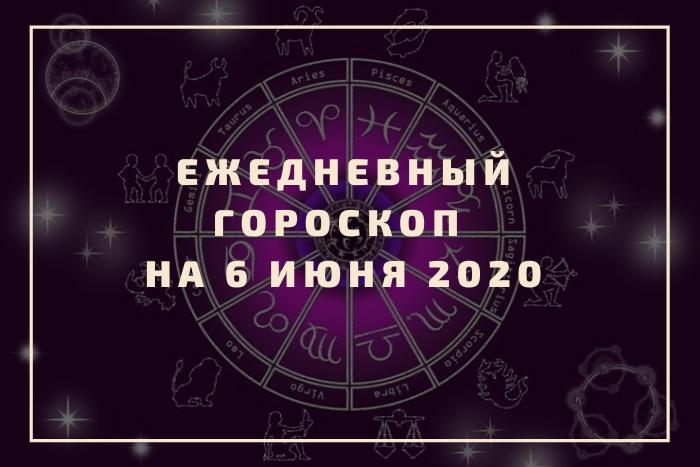 3953 Гороскоп на 6 ноября 2020 года. Луна сегодня 6.11.2020