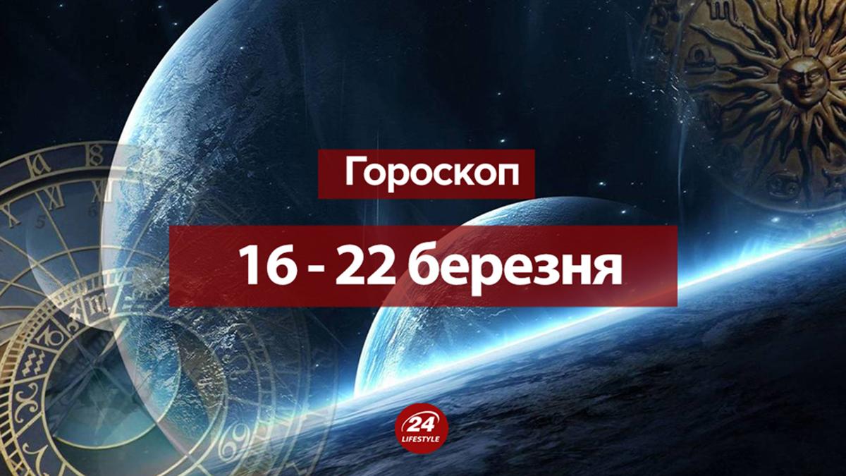 3943 Гороскоп на неделю с 16 по 22 ноября 2020 года