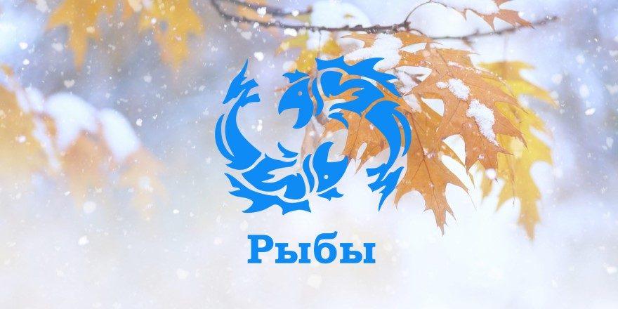 3949 Рыбы - гороскоп на ноябрь 2020 года