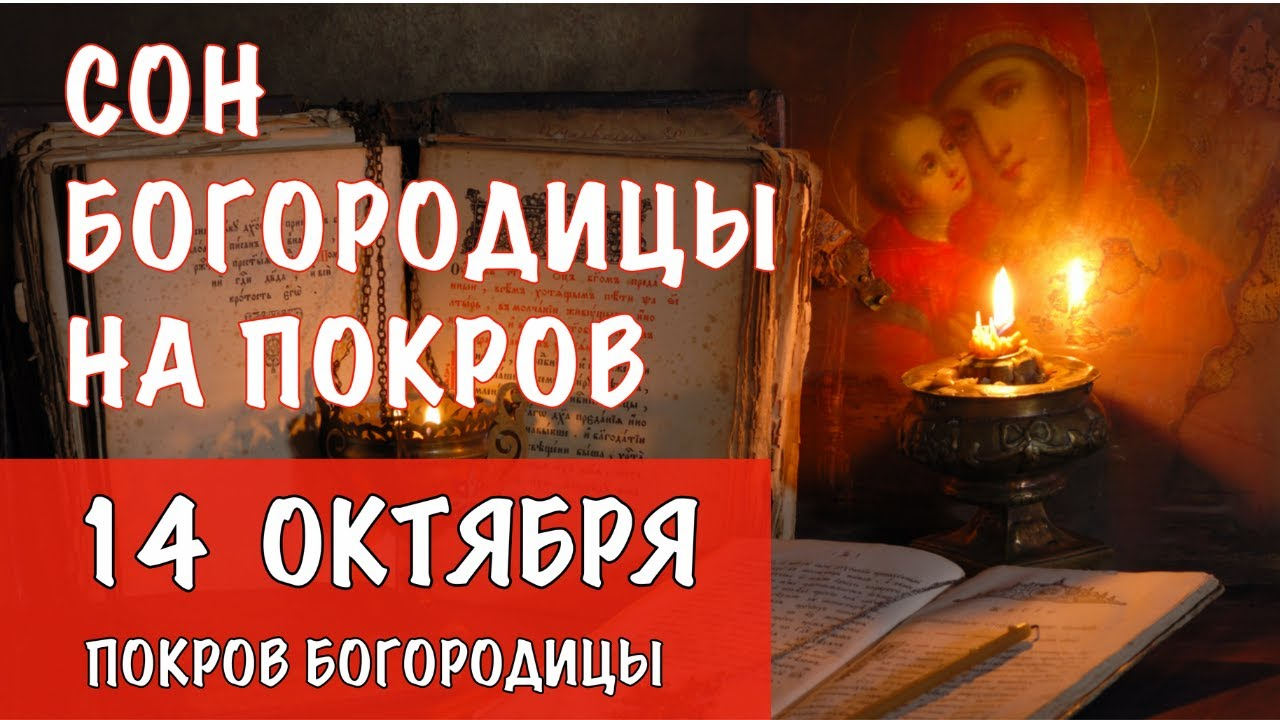 3933 Сон Богородицы на Покров