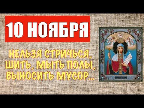 3975 10 ноября Параскева Пятница - что можно и нельзя делать в этот день, обряды и ритуалы