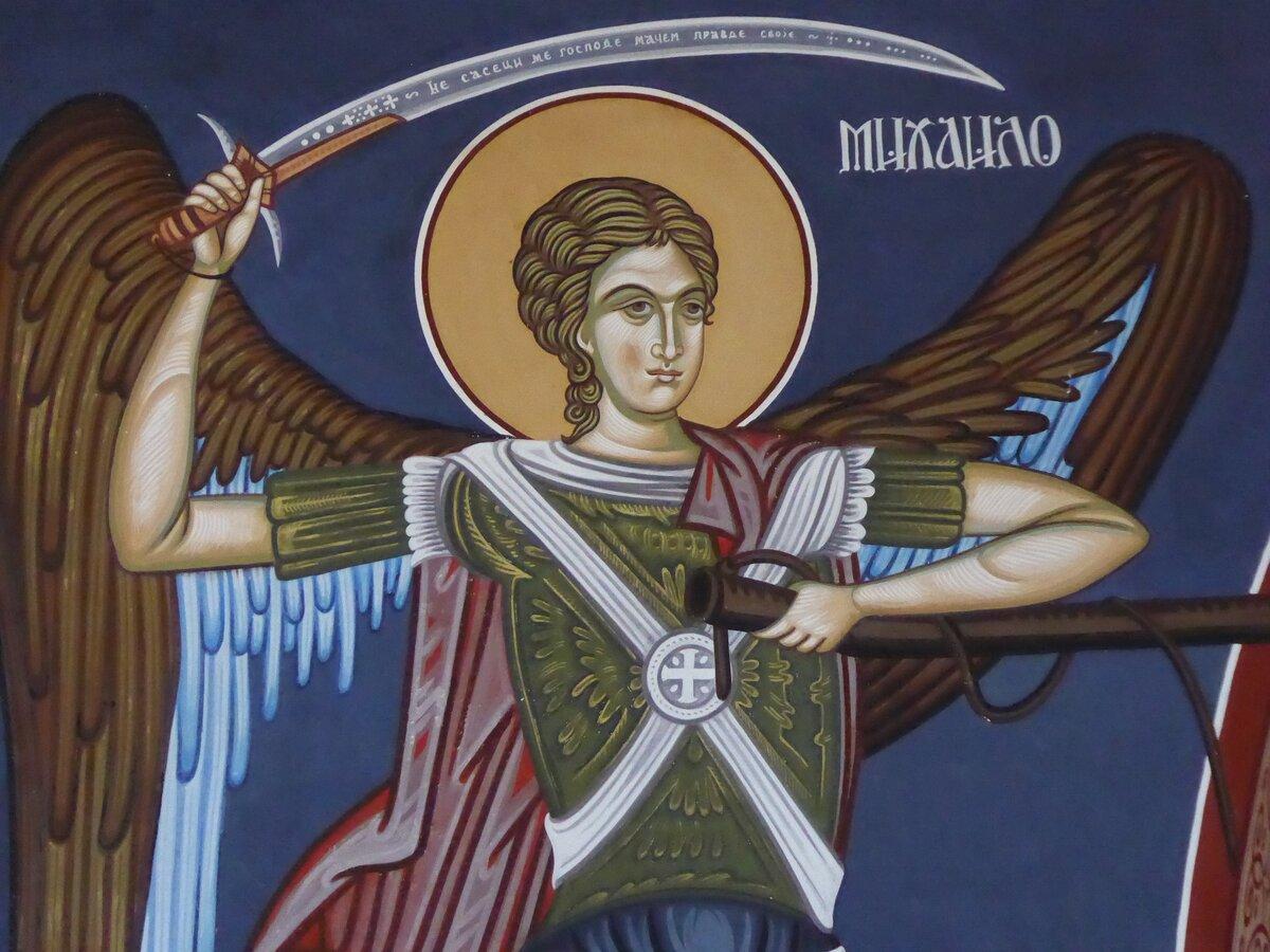 3985 21 ноября - Михайлов день. Попросите у архангела Михаила благополучия и достатка