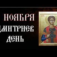 3971 8 ноября - Дмитриев день, а у славян - день Мыха. Как в этот день получить ответ у домового