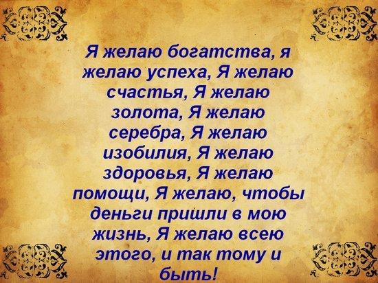3981 Молитва на деньги и мудрость царю Соломоню
