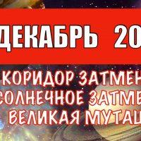 4021 Гороскоп на 15 декабря 2020 года. Луна сегодня 15.12.2020