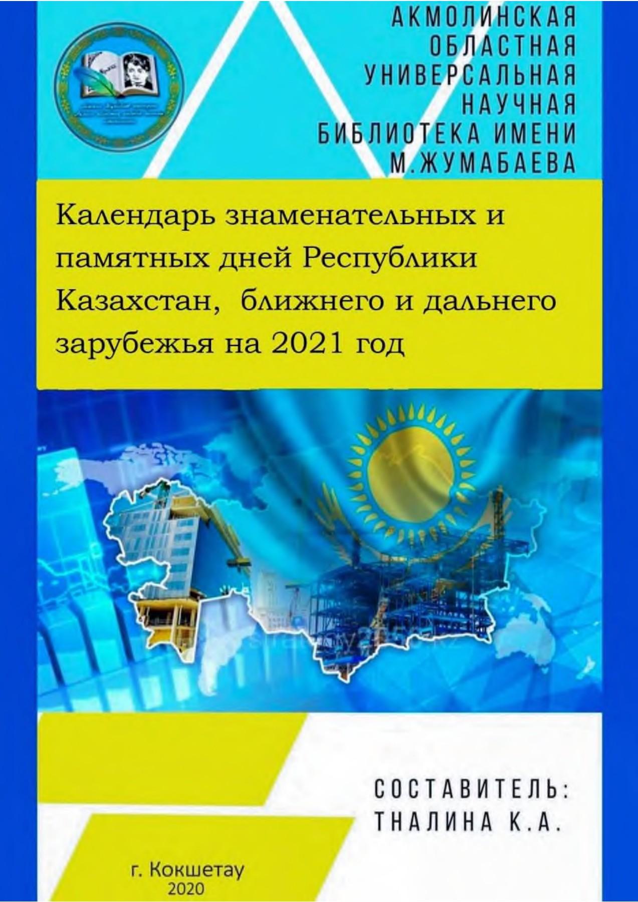 4047 Календарь знаменательных и памятных дат Украины на 2021 год