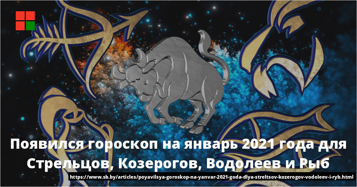 4051 Рыбы - гороскоп на январь 2021 года