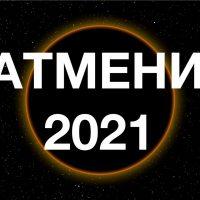 4112 Гороскоп на 24 января 2021 года. Луна сегодня 24.01.2021