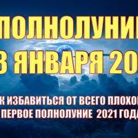 4128 Полнолуние 28 января 2021 года: для чего благоприятно, а для чего нет