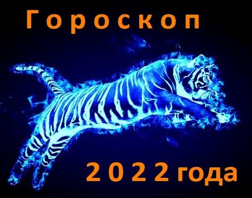 4251 Гороскоп на 2022 год Лев