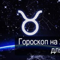4189 Гороскоп на 2022 год Телец