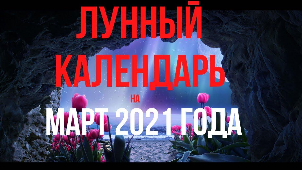 4237 Гороскоп на 24 марта 2021 года. Луна сегодня 24.03.2021