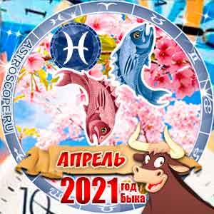 4241 Гороскоп на апрель 2021 года Рыбы